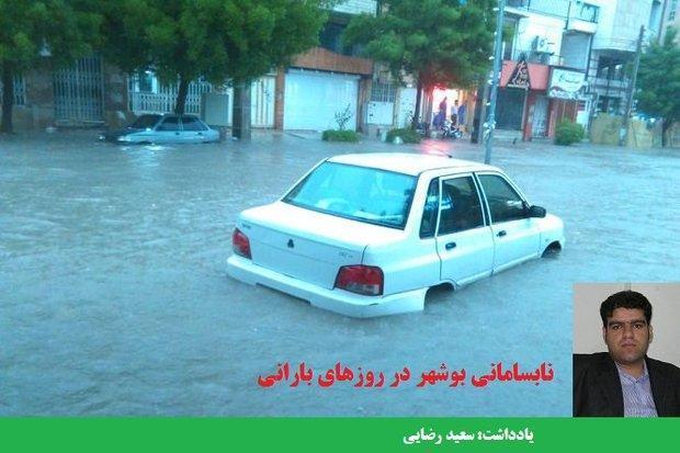 نابسامانی بوشهر در روزهای بارانی